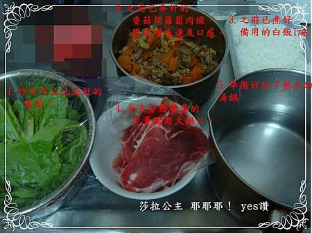 擇食-菠菜肉片肉燥湯泡飯