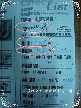 10/17量時是58.5公斤,體脂率31.9%-->13天降0.9公斤