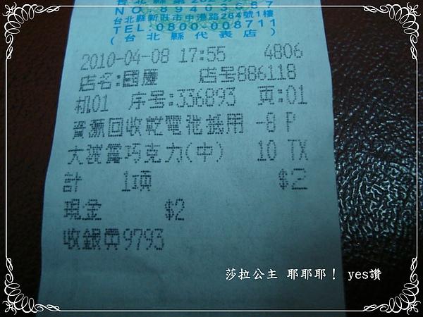 DSC07336-001.JPG