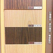 木地板~磐石硬木系列~新品上市!!