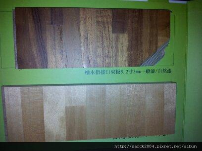 新款上市~海島型指接木地板E1夾板~自然漆面!!