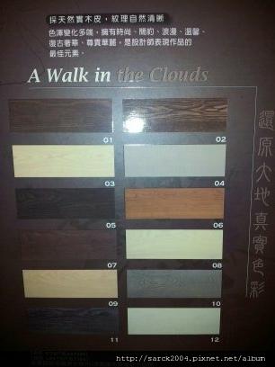 海島型木地板~新款上市!!