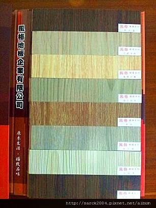 """風格木地板企業有限公司~主打""""超耐磨木地板一系列產品""""您來瘋!"""