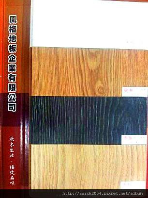 """風格木地板企業有限公司""""海島型系列地板""""新品!"""