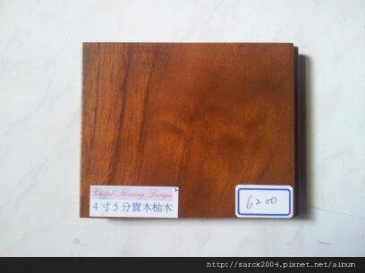 木地板知識家~柚木海島型木地板(200~300條厚皮)