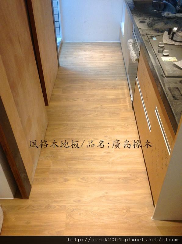 理想家歐悅系列/品名:廣島橡木