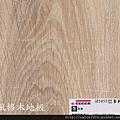 EGGER系列/巴多利諾橡木