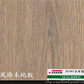 EGGER系列/日耳曼橡木