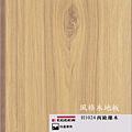 EGGER系列/西歐橡木