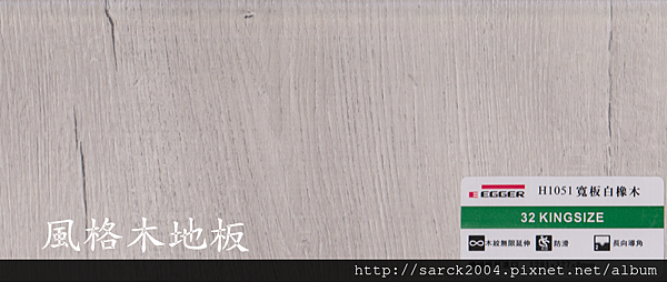 EGGER系列/寬版白橡木