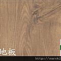 EGGER系列/寬版德國橡木