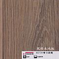 EGGER系列/摩卡胡桃