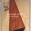 羅賓系列(12MM)/松巴柚木