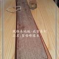 羅賓系列(12MM)/聖母峰橡木