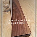 羅賓系列(12MM)/盧卡胡桃木