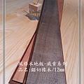 羅賓系列(12MM)/鋸切橡木