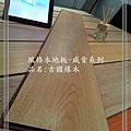 羅賓系列(8MM)/古國橡木