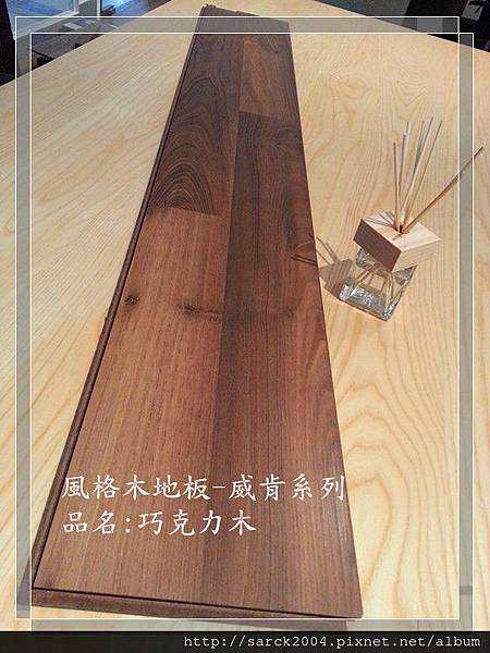 羅賓系列(8MM)/巧克力木