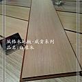 羅賓系列(8MM)/白橡木