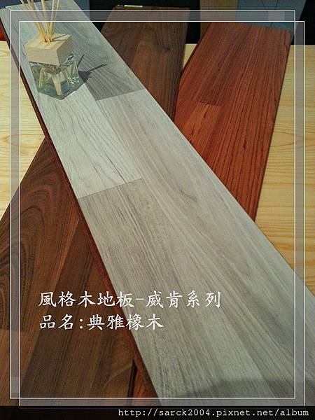 羅賓系列(8MM)/典雅橡木