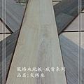 羅賓系列(8MM)/灰梣木