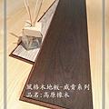 羅賓系列(8MM)/高原橡木