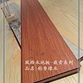 羅賓系列(8MM)/稻香橡木