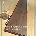 羅賓系列(8MM)/鋸切橡木