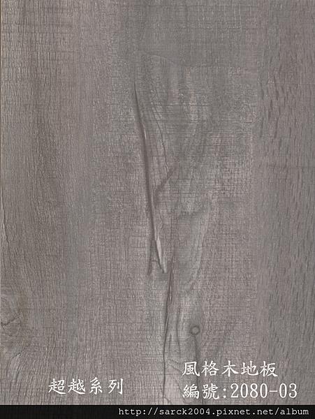 超越系列/2080-03