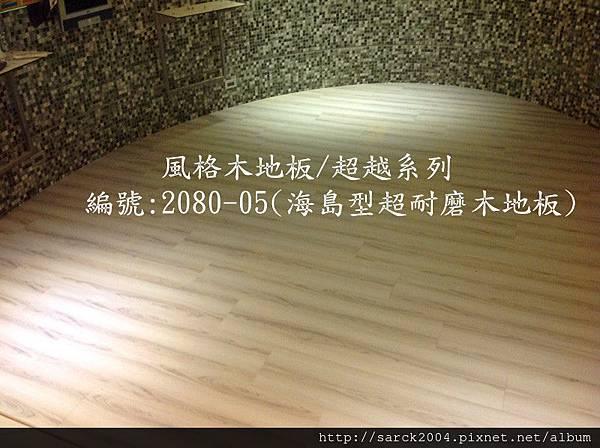 超越系列/編號:2080-05