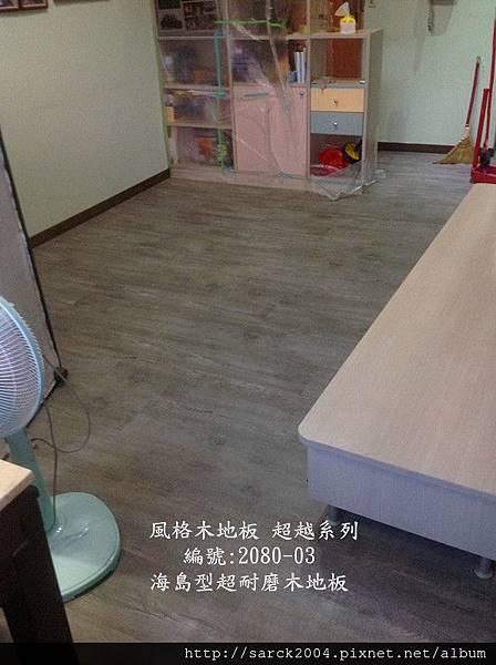 編號:2080-03超耐磨木地板