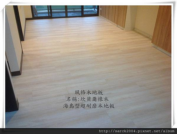 坎貝爾橡木 海島型超耐磨木地板