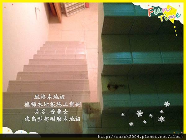 品名:普魯士 海島型超耐磨木地板 樓梯木地板施工案例_5682_副本