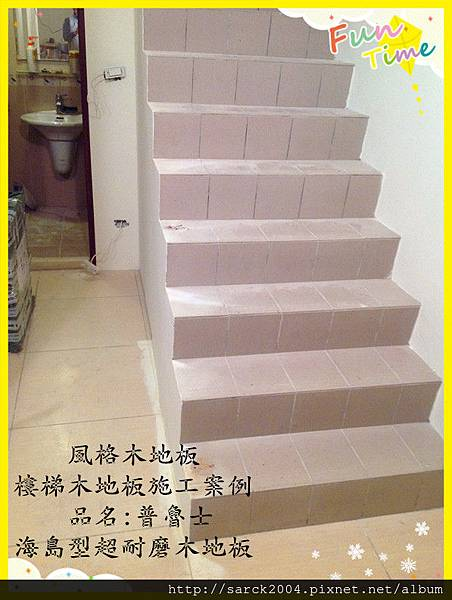 品名:普魯士 海島型超耐磨木地板 樓梯木地板施工案例