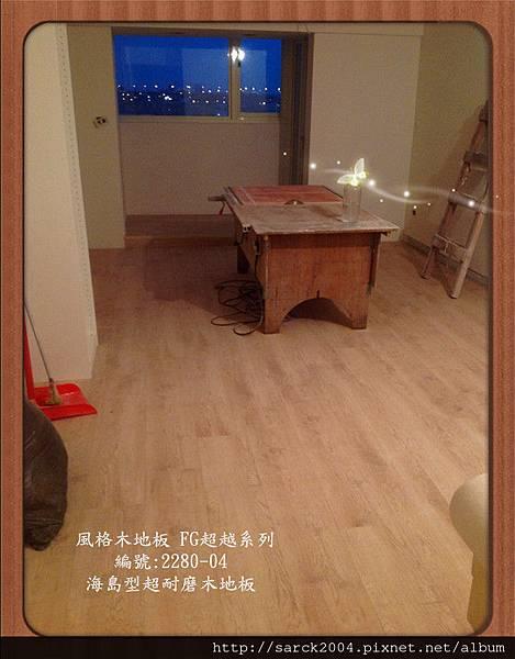 編號:2280-04 超越系列 海島型超耐磨木地板