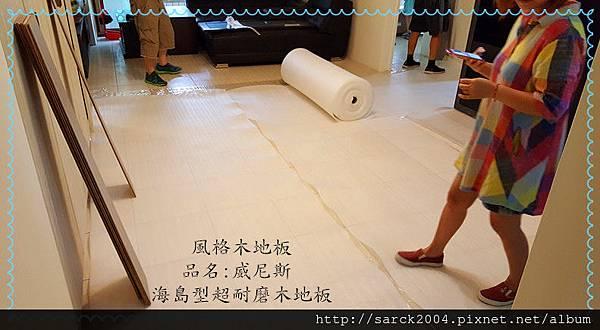 品名:威尼斯 海島型超耐磨木地板
