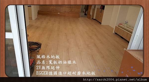EGGER 寬板奶油橡木 2V無限延伸