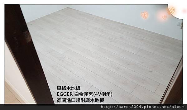 EGGER 白金漢宮 4V倒角