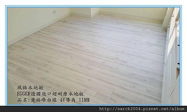 楚格峰白橡 4V導角 11MM
