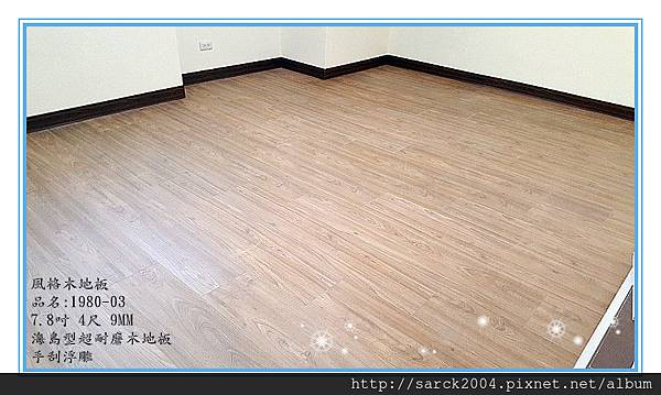 超越系列 1980-03 海島型超耐磨木地板