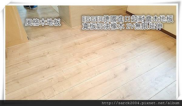 寬板奶油橡木 2V無限延伸