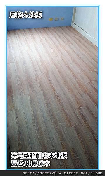 札幌橡木 海島型超耐磨木地板