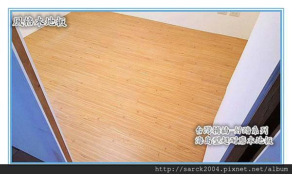 台灣梢楠-好踏系列