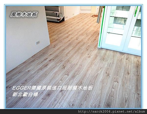 EGGER 德國進口超耐磨木地板