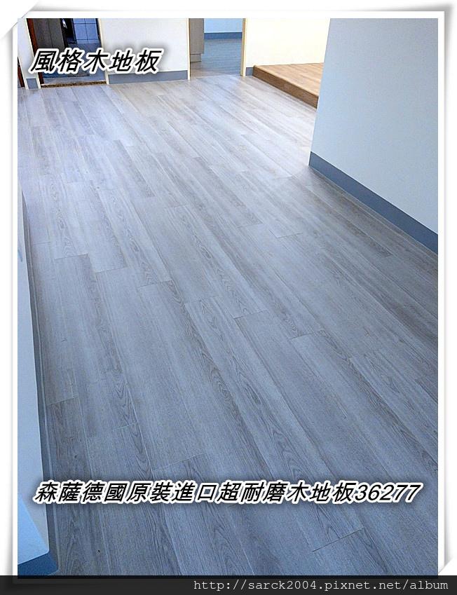 森薩德國原裝進口強化超耐磨木地板