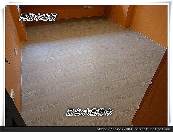 大衛橡木 理想家超耐磨木地板