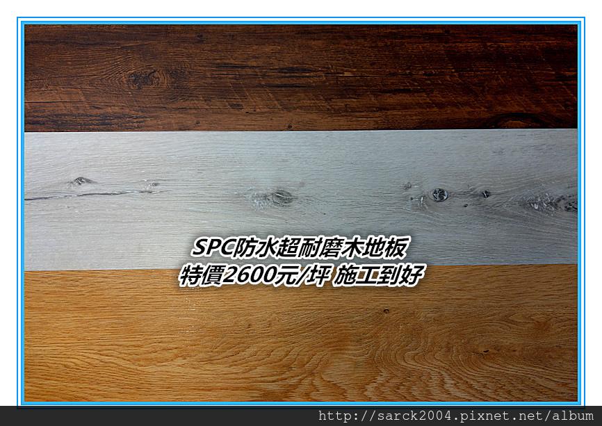 SPC 防水超耐磨木地板