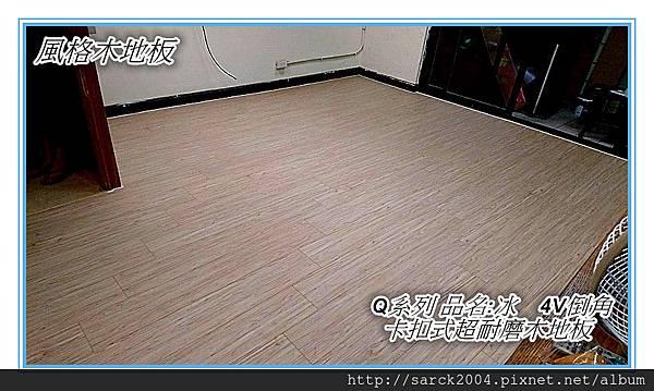 Q系列 品名:冰 超耐磨木地板