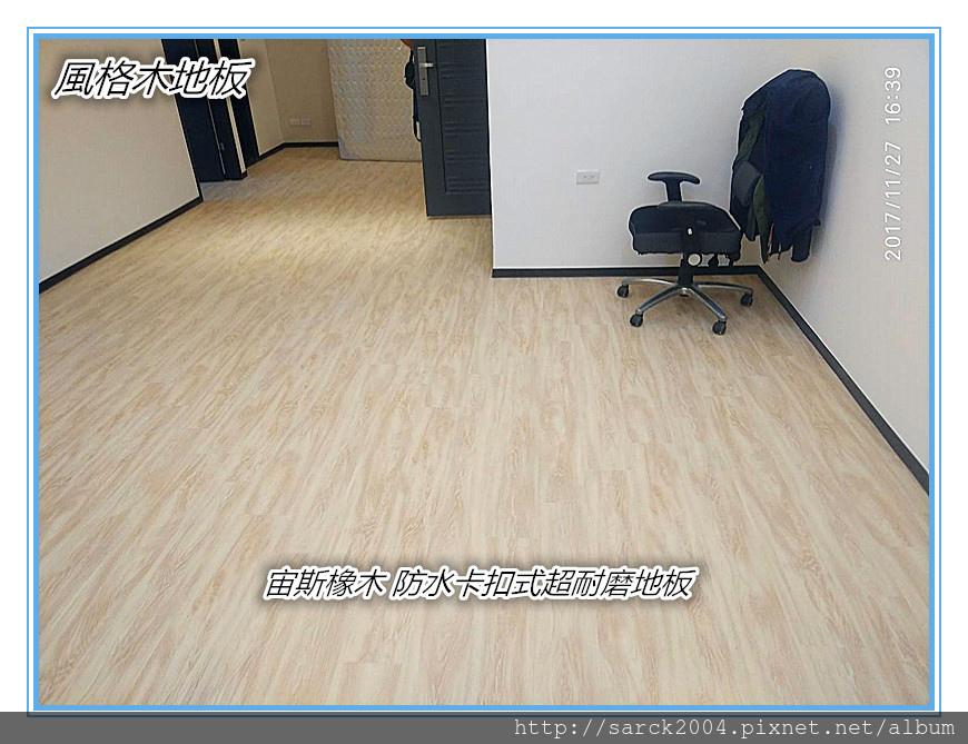 SPC 超耐磨防水地板