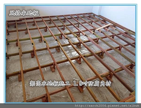 木地板架高